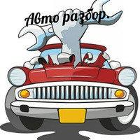 Авторазбор Алматы: разбор авто на запчасти в Алматы