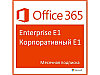Office 365 Enterprise E1, фото 2