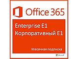 Office 365 Enterprise E1, фото 2