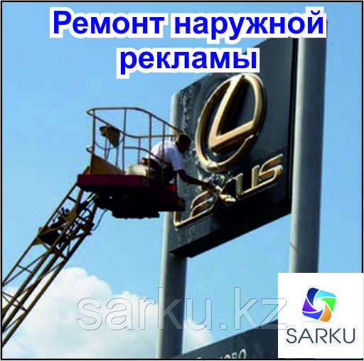 Что входит в технический ремонт и обслуживание наружной рекламы