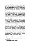 Сафарли Э.: Сладкая соль Босфора, фото 7