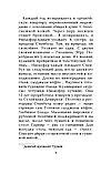 Сафарли Э.: Сладкая соль Босфора, фото 8