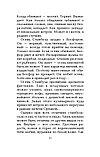 Сафарли Э.: Сладкая соль Босфора, фото 10