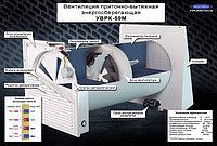 Модернизирован рекуператор УВРК-50М! Теперь он более эффективен и удобен.