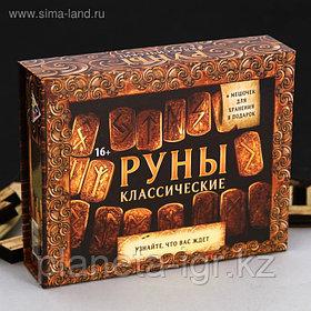 """Руны Гадальные """"Классические"""""""