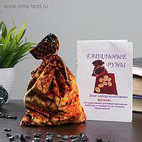 Руны подарочные ручной работы в пакете керамические