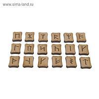 Руны Славянские, 18 штук бук