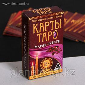 "Карты Таро ""Магия чувств"", 78 карт, 6х11см"
