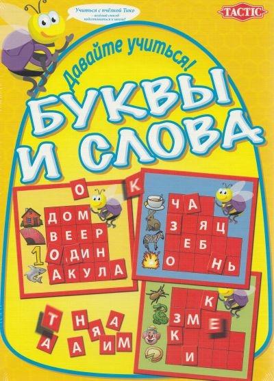"""Games Tactic Давайте учиться """"Буквы и слова"""""""