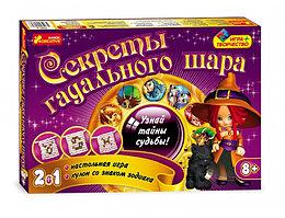 Ranok 1987 -а Игра + творчествоТайны гадального шара