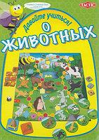 """Games Tactic Настольная игра - Давайте учиться """"О животных"""""""