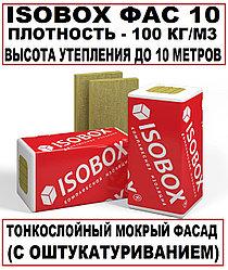 КАМЕННАЯ ВАТА ISOBOX ФАС 10 В АЛМАТЫ