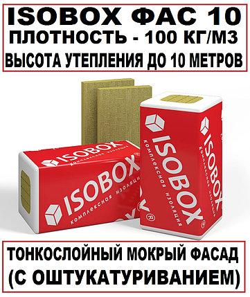 КАМЕННАЯ ВАТА ISOBOX ФАС 10 В АЛМАТЫ, фото 2