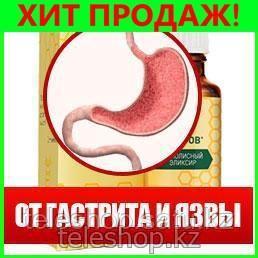 Эликсир Здоров от гастрита и язвы желудка