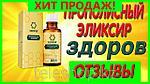 Эликсир Здоров от гастрита и язвы желудка, фото 6