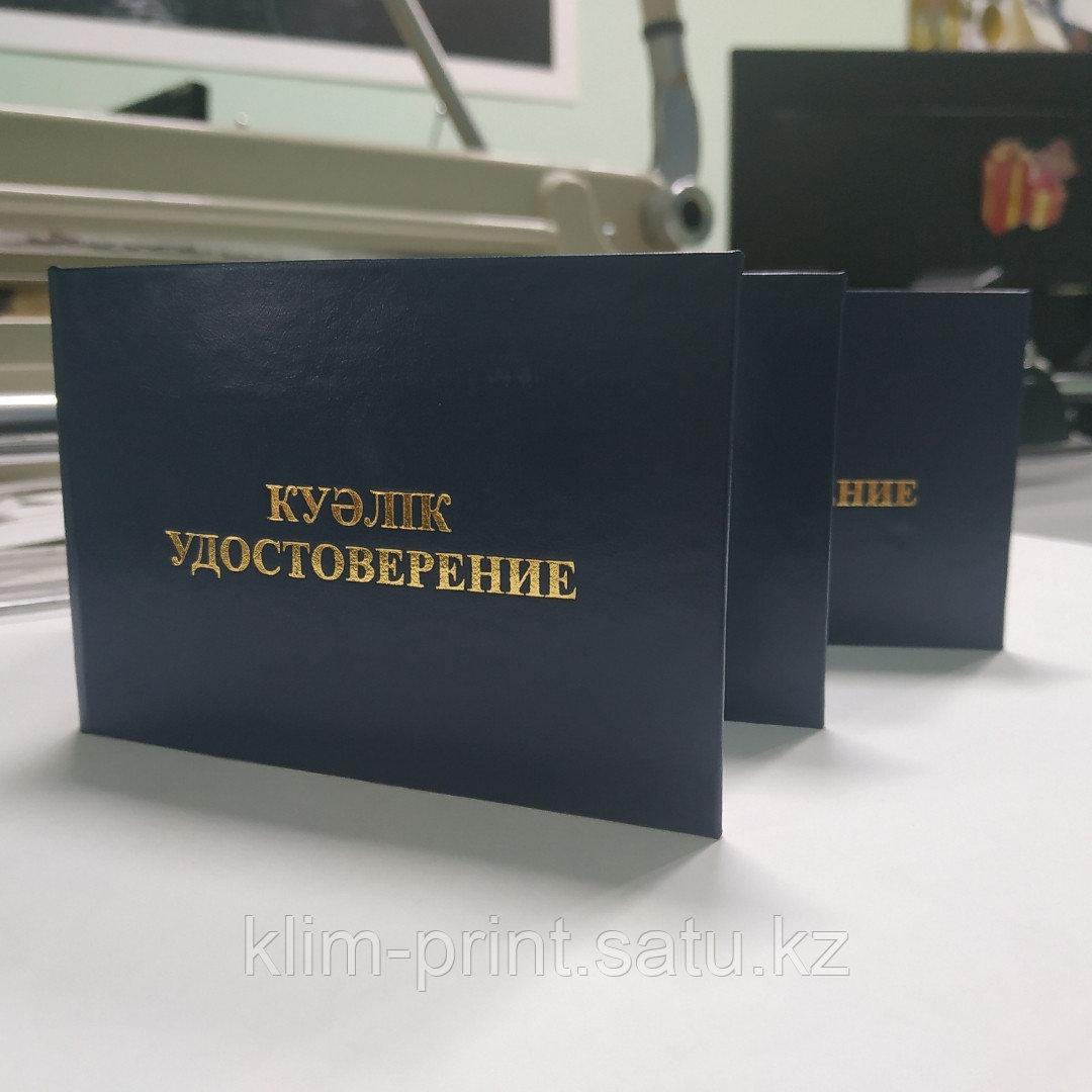 Служебные удостоверения, Алматы,срочно,под заказ,служебные