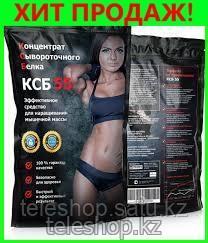 Концентрат КСБ 55. Экстренный рост мышц