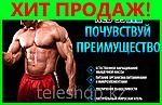 Концентрат КСБ 55. Экстренный рост мышц, фото 3