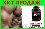 Концентрат КСБ 55. Экстренный рост мышц, фото 5