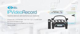 Программа распознавания автомобильных номеров IPVideoRecord (лицензия на 1 канал), фото 2