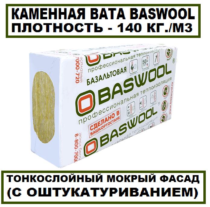 Минплита каменная вата BASWOOL П140