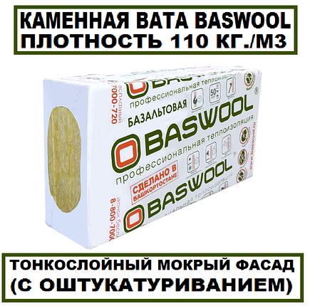 Минплита каменная вата BASWOOL П110, фото 2