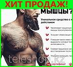 Для мужчин 3 в 1: жиросжигание + сушка + рельеф, Аминокарнит, фото 3