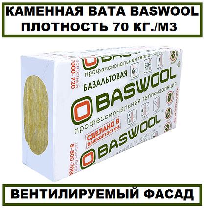 Минплита BASWOOL П70, фото 2