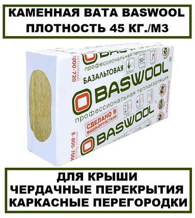 Минплита BASWOOL П45 , фото 2