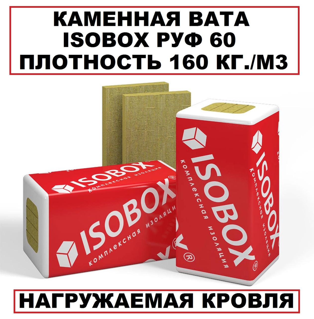 КАМЕННАЯ ВАТА ISOBOX РУФ 60 В АЛМАТЫ