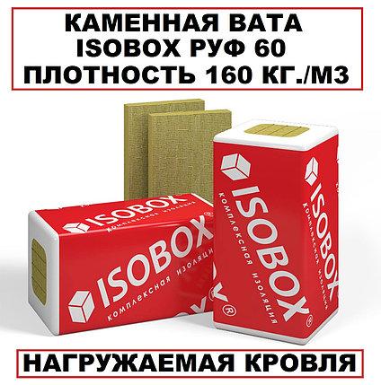 КАМЕННАЯ ВАТА ISOBOX РУФ 60 В АЛМАТЫ, фото 2