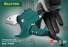 """Ножницы GX-700 2-в-1 для всех видов пластиковых труб и небольших плоских деталей, d=42 мм (1 5/8""""), KRAFTOOL"""