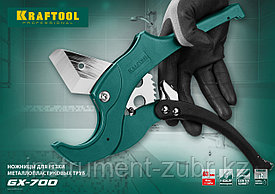 """Ножницы GX-700 автоматические для всех видов пластиковых труб, d=63 мм (2 1/2""""), KRAFTOOL"""