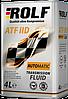 Трансмиссионная гидравлическая жидкость ROLF ATF IID 4литра
