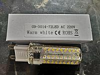 LED лампочка G9 7W 3000K