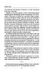 Сапковский А.: Сезон гроз, фото 6