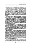 Сапковский А.: Сезон гроз, фото 7