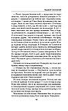 Сапковский А.: Сезон гроз, фото 9
