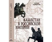 Акимбеков С.: Казахстан в Российской империи