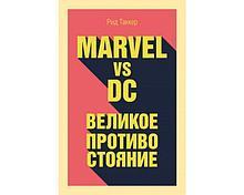 Таккер Р.: Marvel vs DC. Великое противостояние двух вселенных