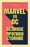Таккер Р.: Marvel vs DC. Великое противостояние двух вселенных, фото 2