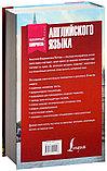 Петрова А. В., Орлова И. А.: Популярный самоучитель английского языка + CD, фото 3