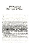 Петрова А. В., Орлова И. А.: Популярный самоучитель английского языка + CD, фото 6