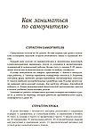 Петрова А. В., Орлова И. А.: Популярный самоучитель английского языка + CD, фото 8