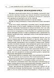 Петрова А. В., Орлова И. А.: Популярный самоучитель английского языка + CD, фото 9