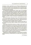 Петрова А. В., Орлова И. А.: Популярный самоучитель английского языка + CD, фото 10
