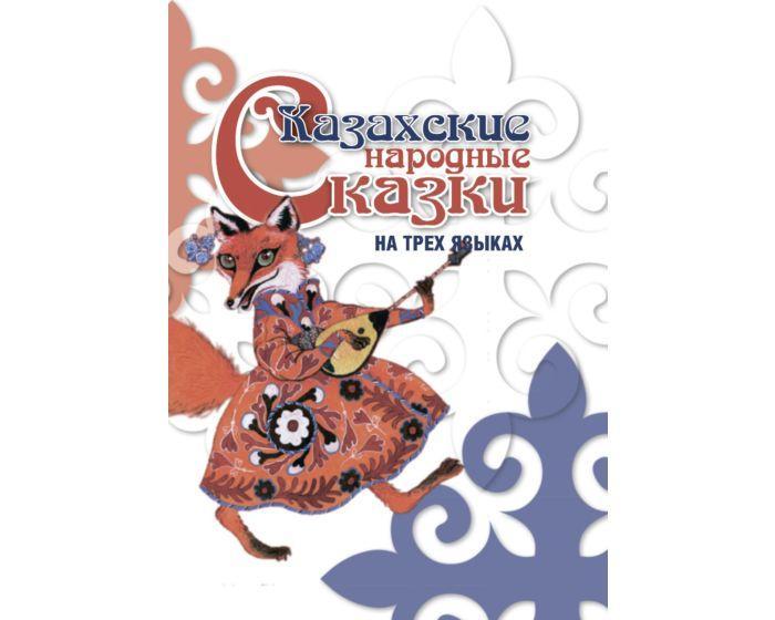 Казахские народные сказки на трех языках