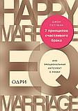 Готтман Д.: 7 принципов счастливого брака, или Эмоциональный интеллект в любви, фото 2