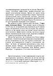 Готтман Д.: 7 принципов счастливого брака, или Эмоциональный интеллект в любви, фото 8