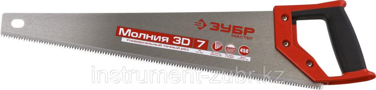 Ножовка универсальная (пила) ЗУБР МОЛНИЯ-3D 450 мм, 7TPI, 3D зуб, точный рез вдоль и поперек волокон